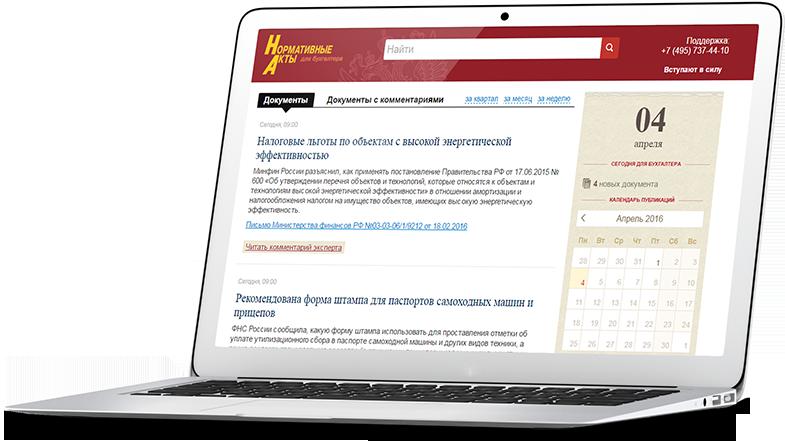 Нормативные акты для бухгалтера электронная версия